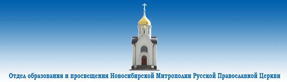 Отдел образования и просвещения Новосибирской митрополии