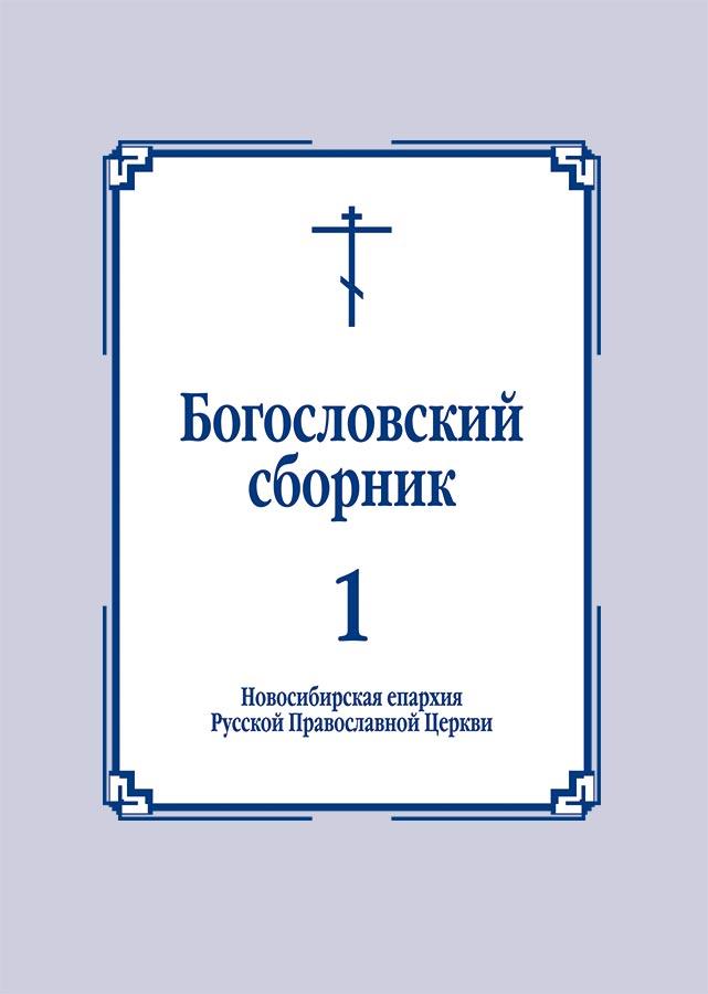 Богословский сборник. Выпуск 1