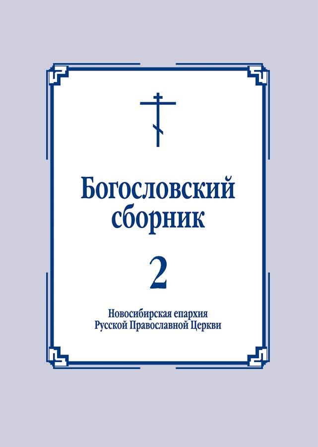 Богословский сборник. Выпуск 2