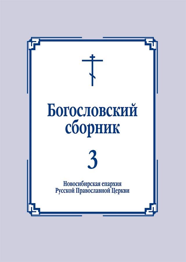 Богословский сборник. Выпуск 3