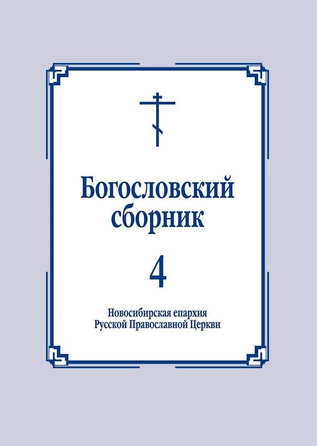 Богословский сборник. Выпуск 4