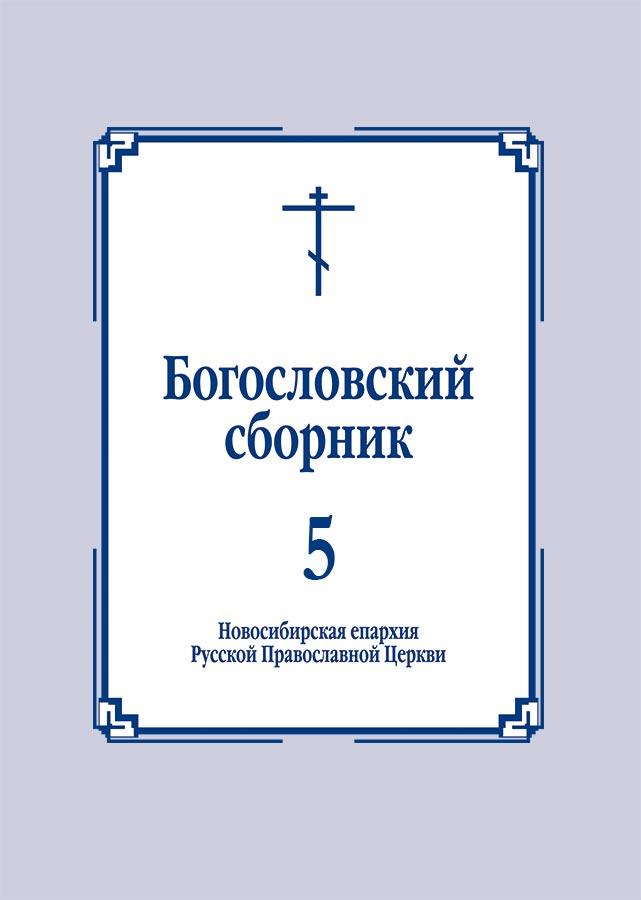 Богословский сборник. Выпуск 5
