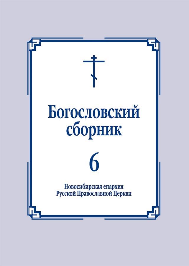 Богословский сборник. Выпуск 6