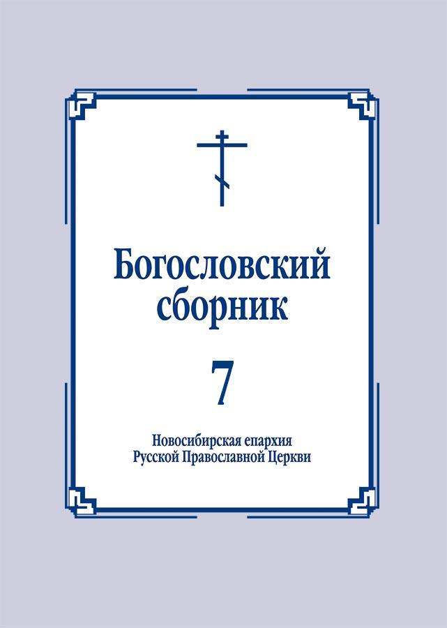 Богословский сборник. Выпуск 7