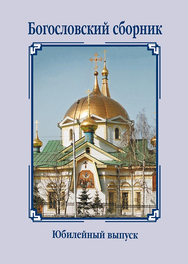 Богословский сборник. Выпуск 8