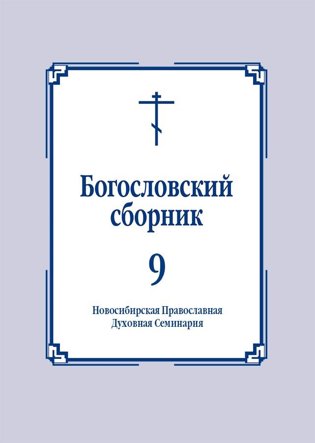Богословский сборник. Выпуск 9