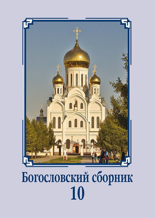 Богословский сборник. Выпуск 10