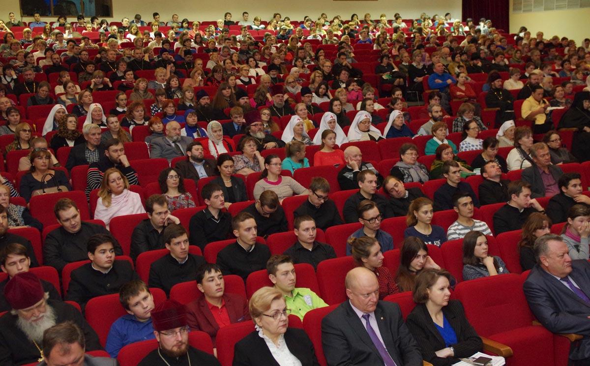 Аудитория пленарного заседания