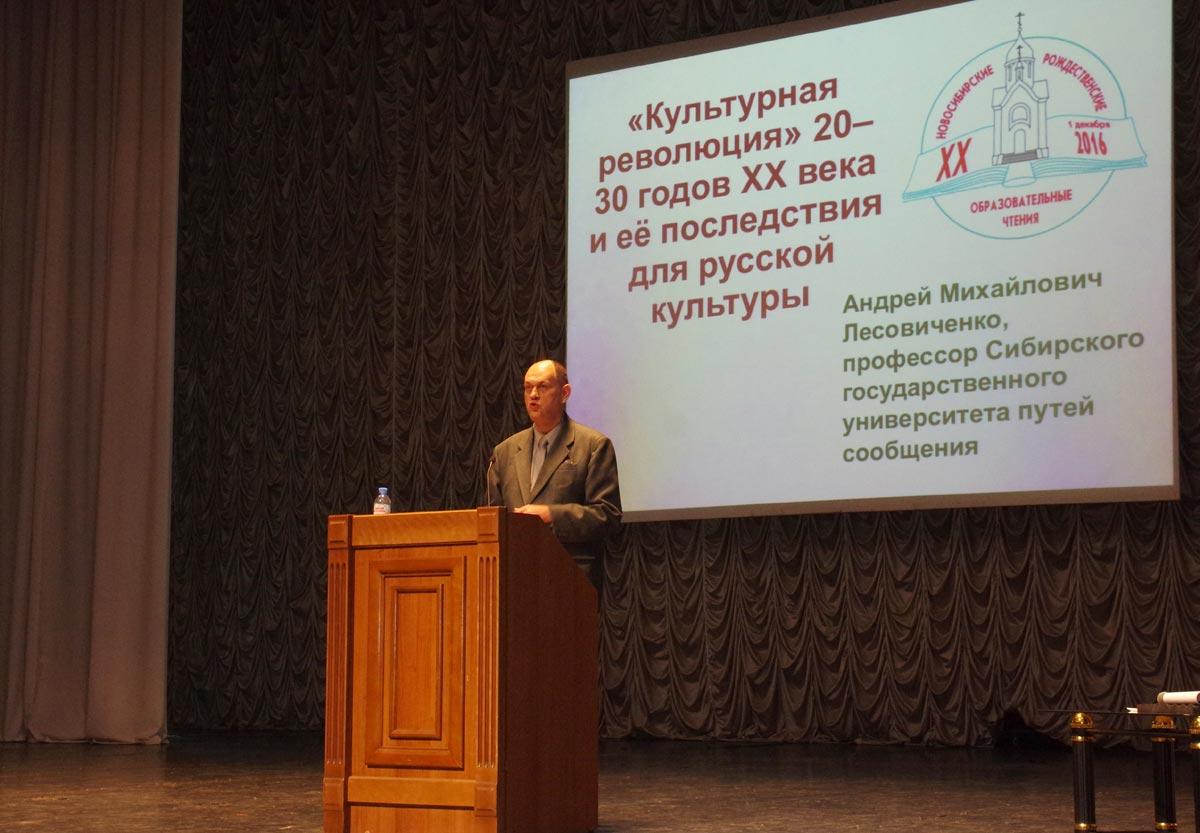 Доклад профессора А.М.Лесовиченко