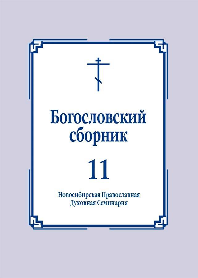 Богословский сборник. Выпуск 11