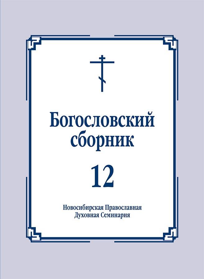 Богословский сборник. Выпуск 12