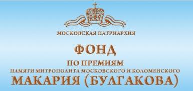 Фонд Митрополита Макария