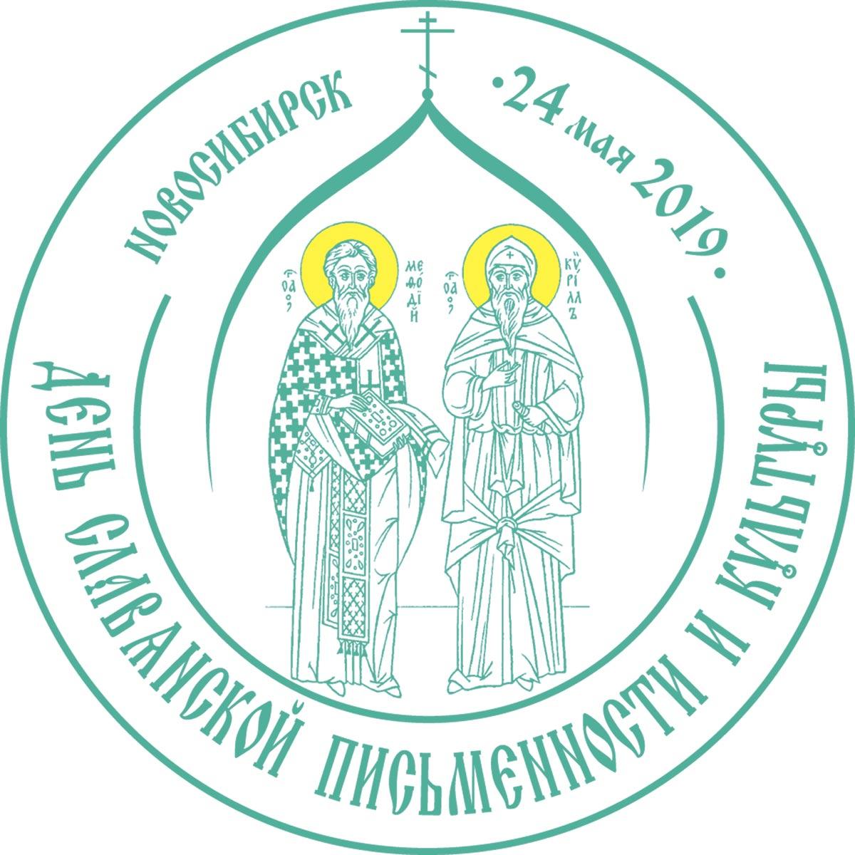 Эмблема Дня славянской письменности и культуры в Новосибирске