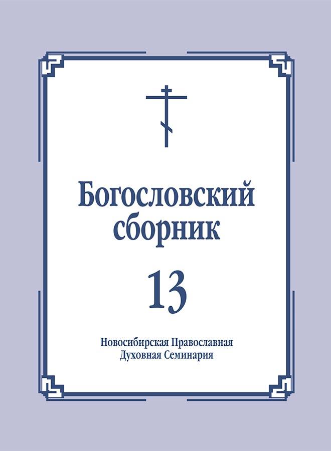 Богословский сборник. Выпуск 13