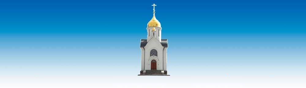 Отдел образования и просвещения Новосибирской епархии