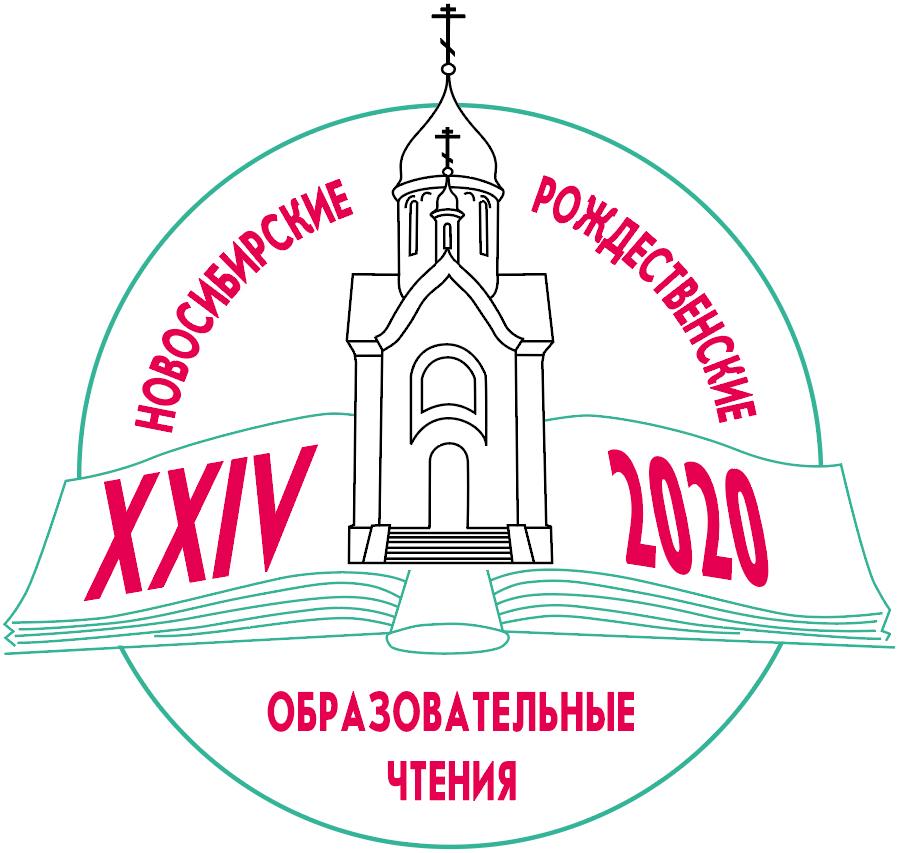 Эмблема XXIV Новосибирских Рождественских Образовательных Чтений